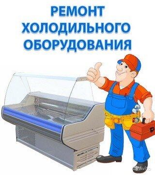 инструкция по ремонту холодильного оборудования